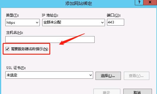 至少一个其他网站正在使用同一https绑定